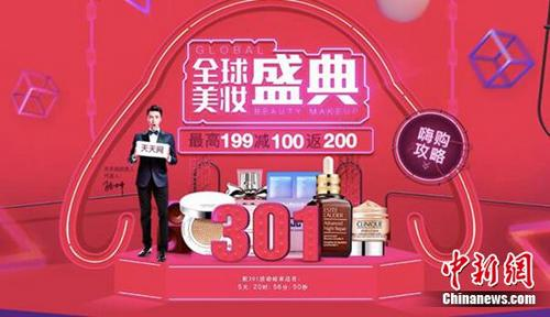 天天网开启301促销活动覆盖众多明星品牌