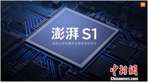 """小米发布首款自主研发芯片""""澎湃S1"""":定位中高端"""