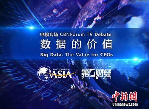 CBNData携手博鳌亚洲论坛:用数据价值,唤醒沉睡的经济巨人