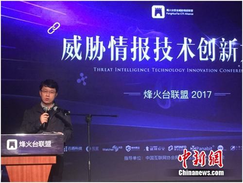 2017烽火台威胁情报技术创新大会举行
