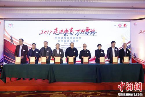 """""""走进崇高万众雷锋""""全民健身公益嘉年华启动"""