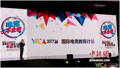 专业电竞人才缺口20万WCA2017公布国际教育计划