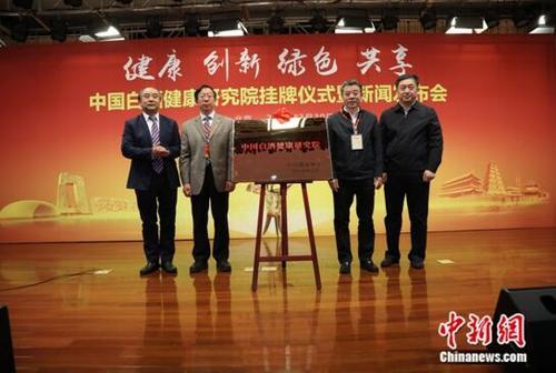 开创健康白酒新格局中国白酒健康研究院正式成立