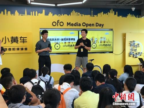"ofo小黄车公布""骑遇未来·ofoyourfuture""全球校园招聘计划"
