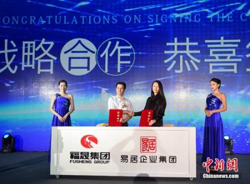 福晟&易居战略合作签约暨福晟飞虎队成立两周年庆典举行