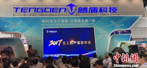 腾盾科技亮相东盟博览会发布无人机新品