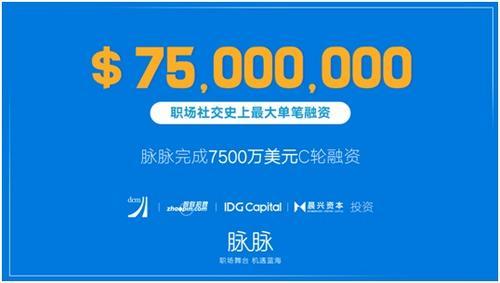 脉脉完成C轮7500万美元融资计划于2019年上市