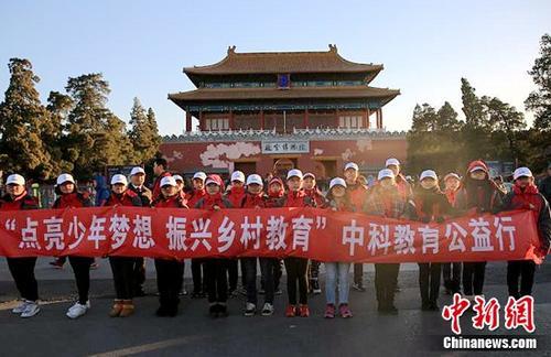 中科科普教育扶智公益系列活动在京启动