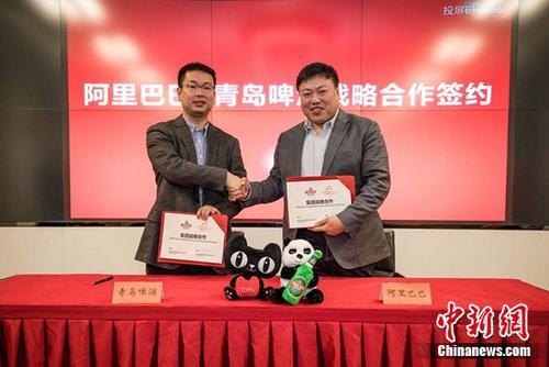 青岛啤酒与阿里巴巴签署2018年度战略合作协议