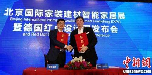 红点展首度落户北京正式入驻北京国际建博会