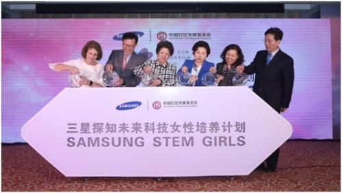 三星探知未来科技女性培养计划二期项目启动
