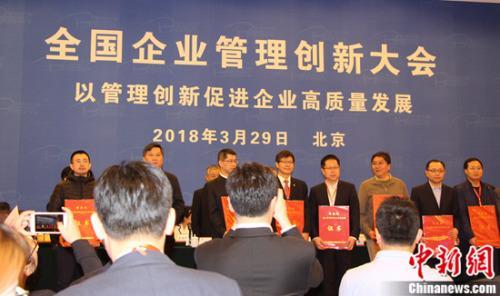 全国企业管理创新大会发布205项国家级创新成果