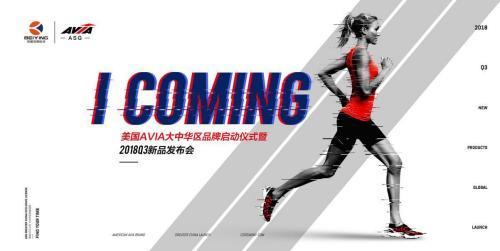 更具国际属性的时尚运动潮流运动品牌AVIA开启布局中国之路