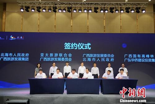 2018(北海)旅游产业发展投资大会在广西举行