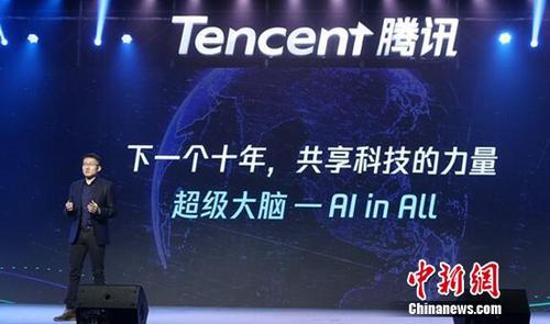 腾讯云:共享腾讯科技力量 助企业构建超级大脑