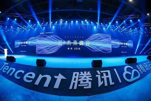 2018腾讯云+未来峰会广州召开云端焕启智能未来