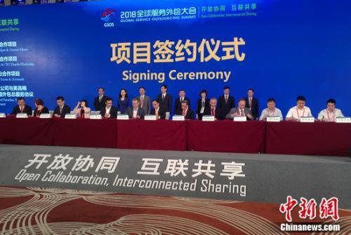 2018全球服务外包大会珠海举办现场合作签约3亿元