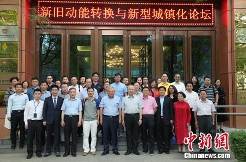 新旧动能转换与新型城镇化论坛在泛华集团举办