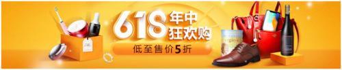 """亚马逊中国开启""""618年中狂欢购""""持续发力跨境网购市场"""