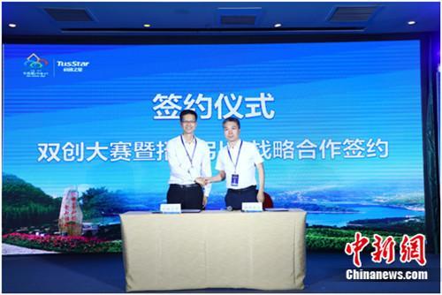 """第三届""""两山杯""""创新创业大赛在京启动"""