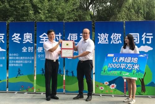 助绿北京冬奥全时便利认养奥森公园绿地和树木