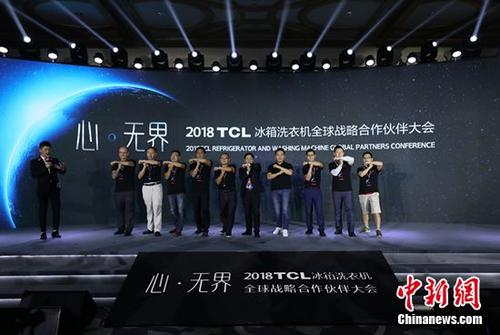 TCL冰箱洗衣机全球战略合作伙伴大会在合肥开幕