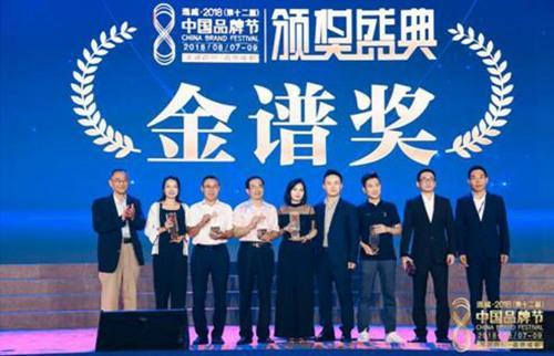 第十二届中国品牌节在成都开幕 发布品牌中国金谱奖
