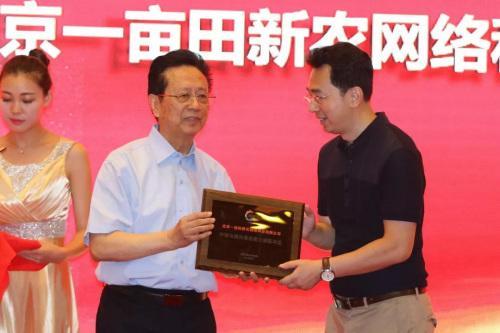 中国电商扶贫联盟成立一亩田成为联盟主席团单位