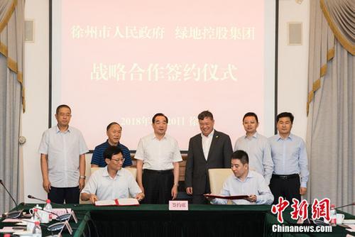 绿地与徐州市全面战略合作 将新增千亿元综合投资