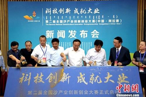 第二届全国沙产业创新创业大赛在京启动