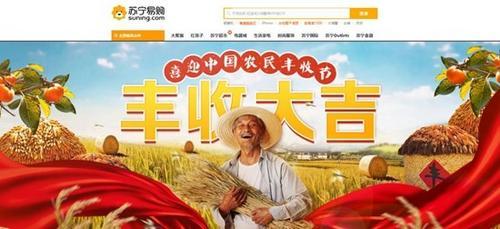 """苏宁智慧零售助力首届""""中国农民丰收节"""""""