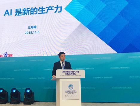 百度王海峰参加进博会智能科技与产业国际合作论坛