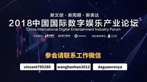 中国国际数字娱乐产业论坛将纵论中国文化新表达