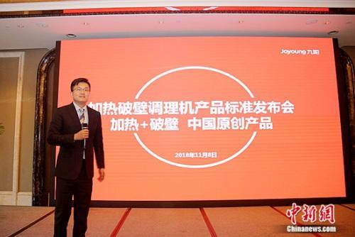 九阳加热破壁系列联盟标准发布 促进行业规范发展