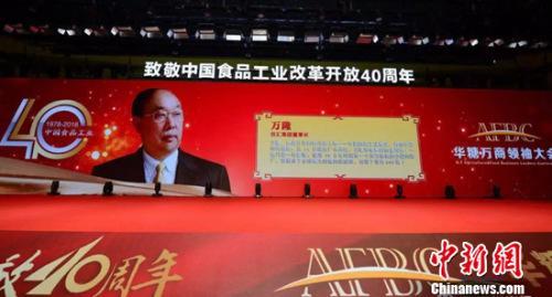致敬改革开放40周年 双汇董事长万隆当选功勋企业家