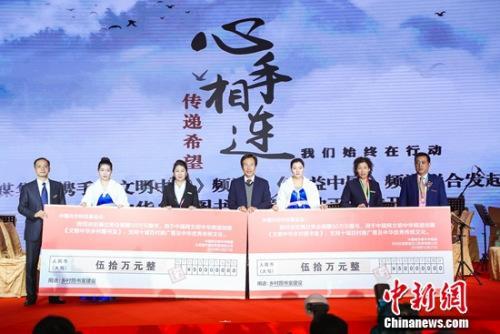 文明中华乡村图书室创建活动启动仪式在京举行
