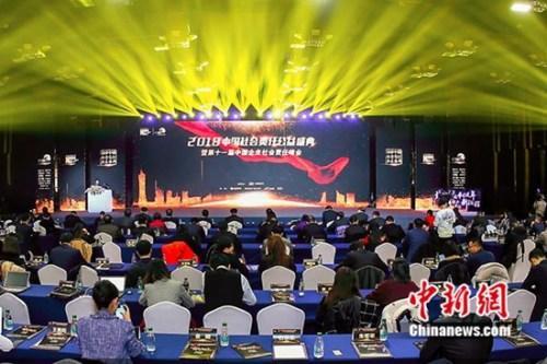 财富与爱心并行2018中国企业社会责任峰会在京举办