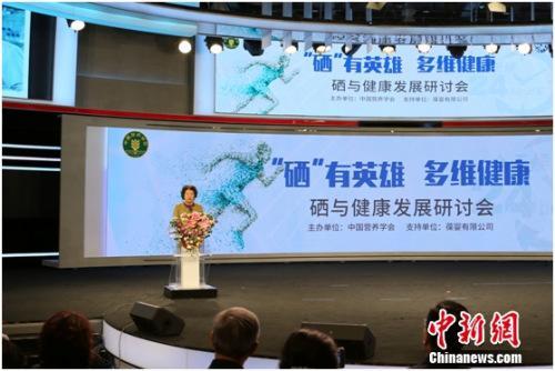 """""""硒""""有英雄多维健康硒与健康发展研讨会在京举办"""