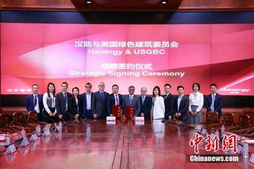 汉能与美国绿色建筑委员会合作共同促进建筑造能发展