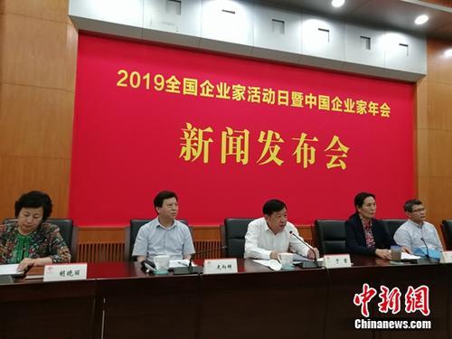 2019全国企业家活动日暨中国企业家年会发布会现场