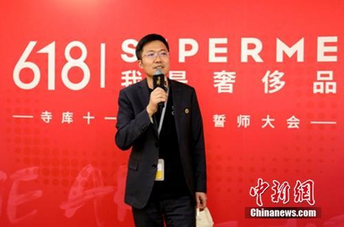 寺库创始人兼CEO:为户提供全方位的精品生活方式 为寺库618发力