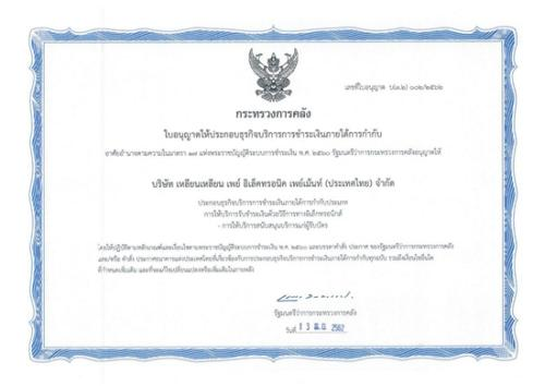 以纯外资身份申牌成功连连集团获泰国支付牌照