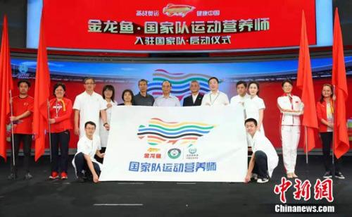 万博网页版手机登录运动营养师入驻国家队助力备战东京奥运会
