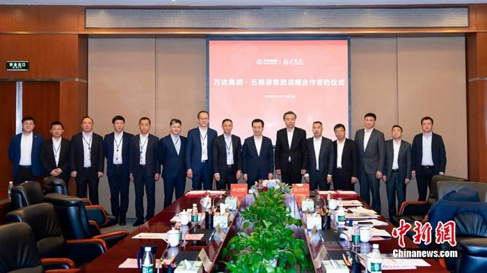 万达集团与五粮液集团在北京签订战略合作协议