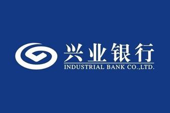 兴业银行疫情防控债承销发行突破百亿