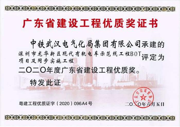 中铁武汉电气化局集团有限公司荣获广东省优质工程奖