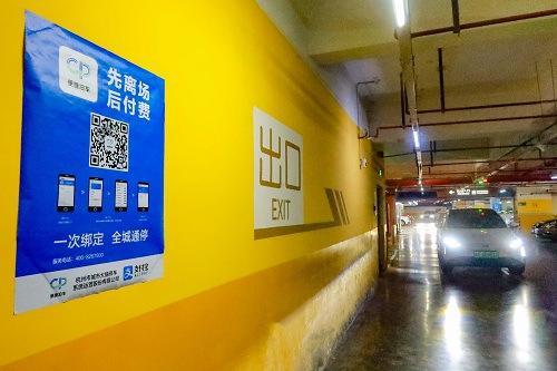 """支付宝助城市大脑建设:杭州2000家停车场可""""无感停车"""""""