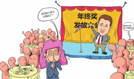 禹晋永秀公司福利员工拿6位数年终奖喜极而泣