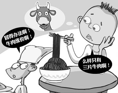 湖过早时发现,一碗8块钱的牛肉面,只翻到了三块牛肉,以前至少有