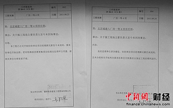 在华德企诉北京城建八违规转包 农民工讨薪要